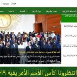 Egypt govt website adopts African languages: Swahili, Hausa, Amharic