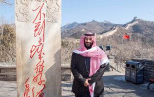 Saudi Crown Prince Visits Great Wall of China During Asia Tour (PHOTOS, VIDEO)