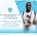 OFFICIAL: Afriyie Acquah joins Saudi Arabian club Al Batin FC
